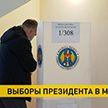 В Молдове проходят выборы президента, в стране уже начались беспорядки