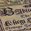 В городе над Бугом презентовали факсимильное издание Брестской Библии