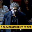 Испанскому тенору и дирижеру Пласидо Доминго исполнилось 80 лет