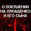 Убить Лукашенко. Расследование ОНТ – как готовили покушение на Президента и его сына. Фильм 2