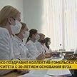 Гомельский государственный медицинский университет отмечает 30-летие