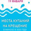 Крещение-2020: места купаний в Минске, рекомендации и противопоказания