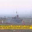 Вооруженный конфликт в Нагорном Карабахе: около 90 тысяч человек стали беженцами