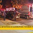 Стрельба в Калифорнии: четыре человека погибли