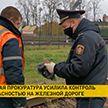 Генпрокуратура усилила контроль над безопасностью на железной дороге