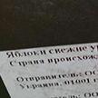 В Беларуси пресекли поставку санкционной продукции в Россию