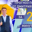 Погода в областных центрах Беларуси с 26 апреля по 2 мая. Прогноз от Дмитрия Рябова