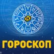 Гороскоп на 31 августа: Козерогов ждут хорошие новости, а Ракам могут помешать конкуренты