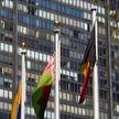 Перспективы сотрудничества Беларуси и ООН оценили в Нью-Йорке
