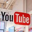 Названы самые популярные видео в истории YouTube