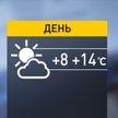 Прогноз погоды на 24 сентября: солнечно и без осадков