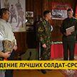 По всей Беларуси наградят лучших солдат-срочников