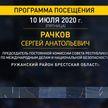 Члены Совета Республики проведут приёмы граждан в Ружанском районе и Бобруйске