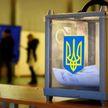 ЦИК Украины официально объявил итоги первого тура выборов президента страны