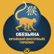Обезьяна: Китайский (Восточный) гороскоп, характеристика знака, совместимость