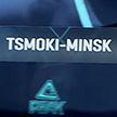 Клуб «Цмокi-Минск» сыграет на выезде против болгарского «Балкана»