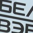 Банк БелВЭБ и МТС запустили услугу «Оnline-кредит»