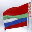 Беларусь и Россия интегрируют экономические системы