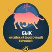Бык: Китайский (Восточный) гороскоп, характеристика знака, совместимость