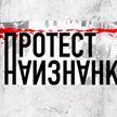 «Протест наизнанку»: документальный фильм о политической ситуации в Беларуси