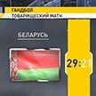 Женская сборная Беларуси по гандболу отыгралась, одолев команду Украины в товарищеском матче