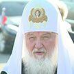 Патриарх Московский и всея Руси Кирилл прибыл в Минск