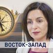 У Молдовы – новый президент. Что ждет страну страну с приходом Майи Санду?