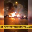 Баррикады и погромы на улицах Минска: как мирные протесты превратились в радикальные?