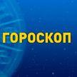 Гороскоп на 5 апреля: удачный день у Львов, Близнецам следует быть осторожными