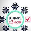 «Сделано»: совместный проект трёх белорусских телеканалов стартует 3 июля
