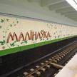 Минчанин «заложивший» бомбу на станции метро «Малиновка» получил штраф в Br5,1 тыс.