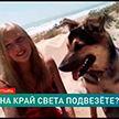 Автостопом с собакой и 200 евро: белоруска отправилась на край света (ВИДЕО)