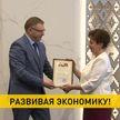 Лучших специалистов в сфере экономики наградили в Минском горисполкоме