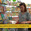 У Бялынічах працягваецца Дзень беларускага пісьменства
