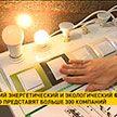 Белорусский энергетический и экологический форум: продукцию представят более 300 компаний