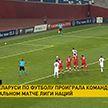 Сборная Беларуси по футболу потерпела поражение от команды Грузии в матче полуфинала Лиги наций