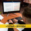 Чем опасны «серые» доходы и как борются в Беларуси с зарплатами «в конвертах»?