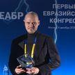 Евразийский экономический конгресс прошел в Москве