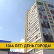 Витебску – 1046 лет! День города отмечают в новом формате