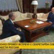 Лукашенко встретился с секретарем Совбеза России