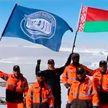 Белорусские полярники из Антарктиды поздравили страну с Днем науки