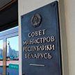 Лукашенко принял решение об отставке действующего правительства