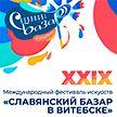 «Славянский базар-2020»: прошла церемония поднятия флага