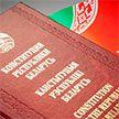 Лукашенко о разработке новой Конституции: важно сформировать видение, какой страна должна быть в перспективе