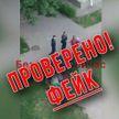 Патрульные прогнали девушку с ребенком со двора? Очередные фейки в интернете разоблачили в МВД