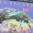 Снимки из космоса: необычный фотопроект под открытым небом «Планета Беларусь» появился в Минске