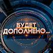 Будет дополнено. «Дедолларизация» в Беларуси – это реально?