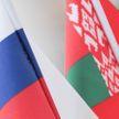 Путин: Россия и Беларусь заинтересованы развивать межрегиональные связи