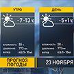 До -13°С и порывистый ветер: прогноз погоды на 23 ноября