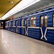 Московская линия минского метро остановилась на 12 минут